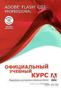 Adobe Flash CS3 Professional: Официальный учебный курс (+CD). 2008г.