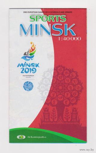 Спортивный Минск, карта 1:40 000