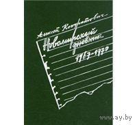 Кондратович. Новомирский дневник (1967 - 1970)