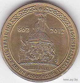 10 рублей 2012 (1150 лет государственности)
