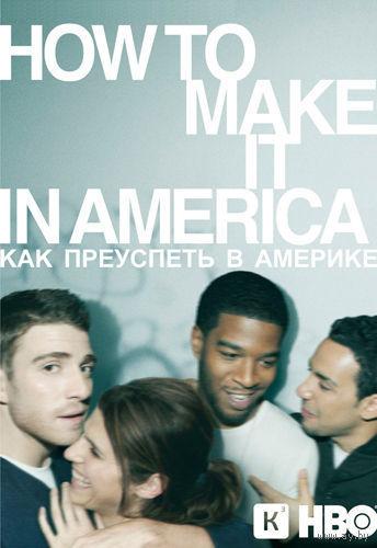 Как преуспеть в Америке / Как добиться успеха в Америке / How to Make It in America. СУПЕРСЕРИАЛ!  1.2 сезоны полностью!