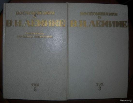 Воспоминания о Ленине.т.3,т.5.