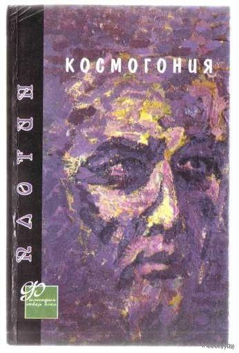 Плотин. Космогония. 1995г.