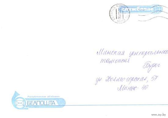 "2003. Конверт, прошедший почту ""Белпошта - Службовае"" (размер 26х16 см)"