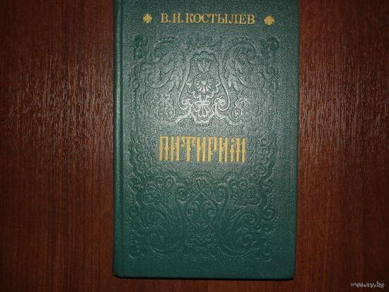 В. И. КОСТЫЛЁВ. ПИТИРИМ