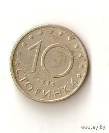 Болгария 10 стотинок 1999г.  распродажа