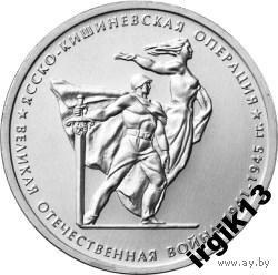 5 рублей 2014 года Яссо-Кишеневская операция