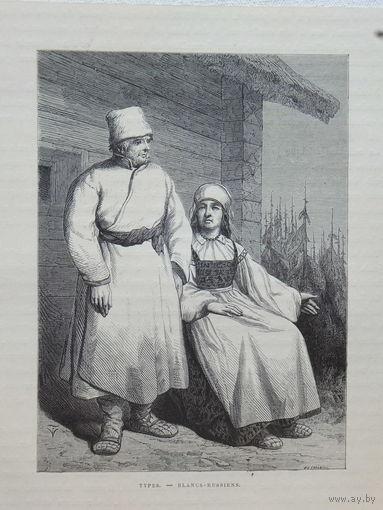 Беларусы  старинная французская литография 19 век