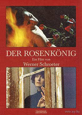 Король роз / Der Rosenkonig / The Rose King (Вернер Шретер / Werner Schroeter)  DVD5