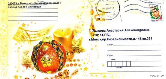"""2008. Конверт, прошедший почту """"Ёлочные украшения"""""""