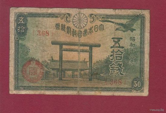 ЯПОНИЯ. 50 сен 1942-44  (368)  распродажа