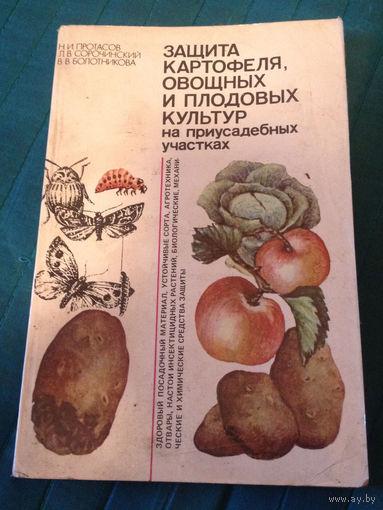 Защита картофеля, овощных и плодовых культур на приусадебных участках 1986