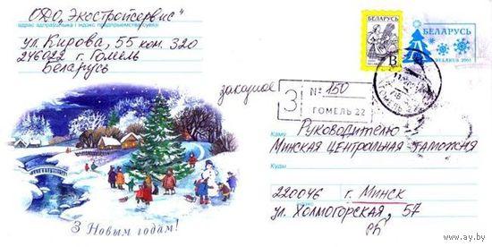 """2001. Конверт, прошедший почту """"З Новым Годам!"""""""