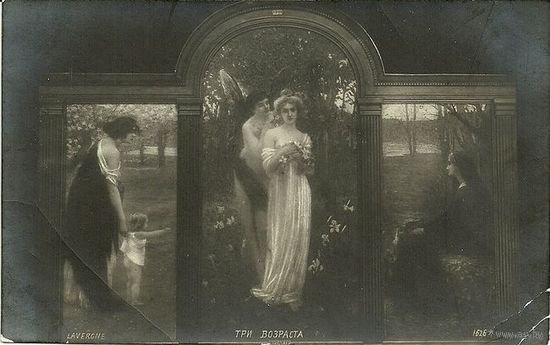 Почтовая карточка до 1917г.  Три возраста