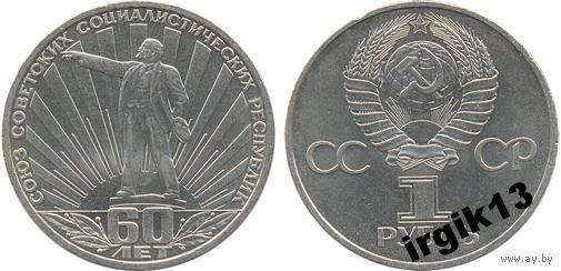 1 рубль 1982 года 60 лет СССР