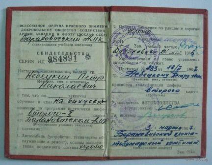 Свидетельство ДОСААФ 1967г.