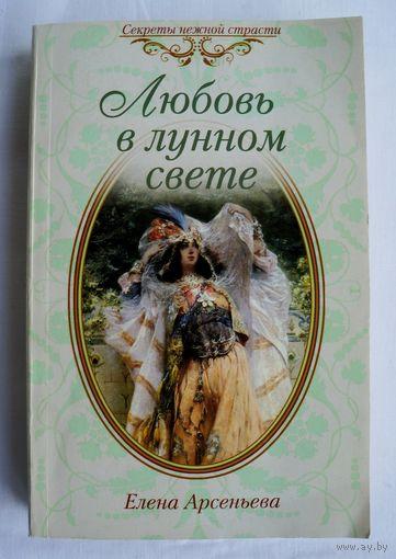 """Елена Арсеньева """"Любовь в лунном свете"""""""