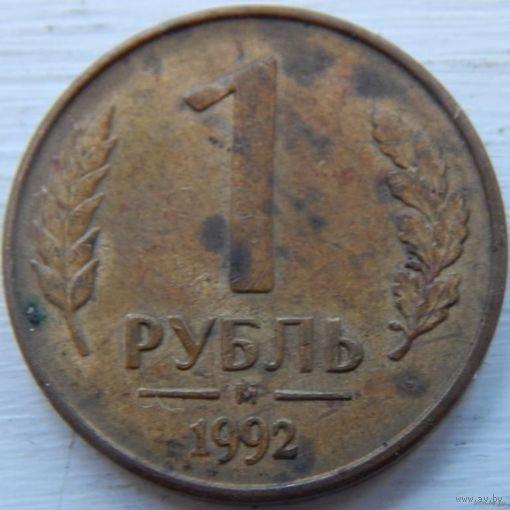 1 рубрь России 1992 год, Московский монетный двор.