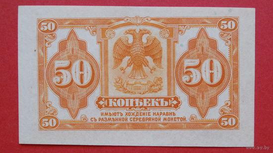 50 Копеек * 1917-1919 * Россия - Временное Правительство - СИБИРЬ - выпущен в обращение Колчаком -/отпечатан в США/ -*AU-практически идеальное состояние-