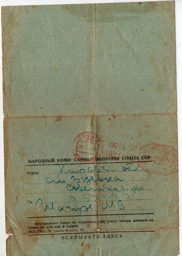 Адказ НКОС ССР 26-5-1943 на зварот па пошуку зніклых на вайне вайскоўцаў
