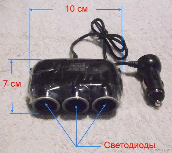 Разветвитель прикуривателя (на 3 гнезда плюс 2 USB выхода) в автомобиль.
