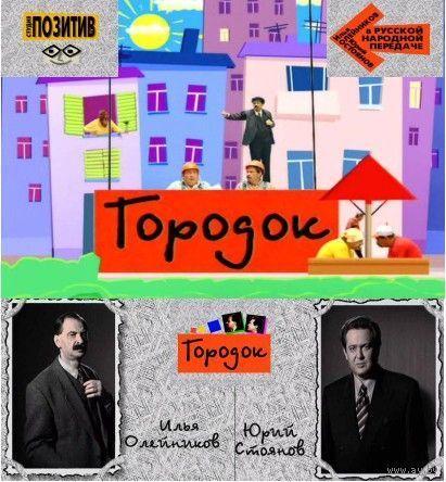 Городок. Все 282 выпуска + спецвыпуски (1993-2012) Скриншоты внутри