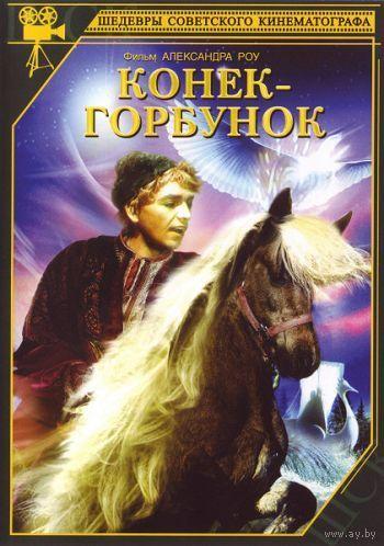 Русские сказки. Конек-горбунок (реж. Александр Роу, 1941) Скриншоты внутри