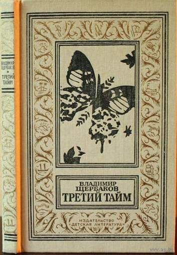 Третий тайм. В. Щербаков. Книга из серии Библиотека приключений и научной фантастики. Детлит