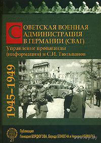 Советская Военная Администрация в Германии (СВАГ). Управление пропаганды (информации) и С. И. Тюльпанов. 1945-1949
