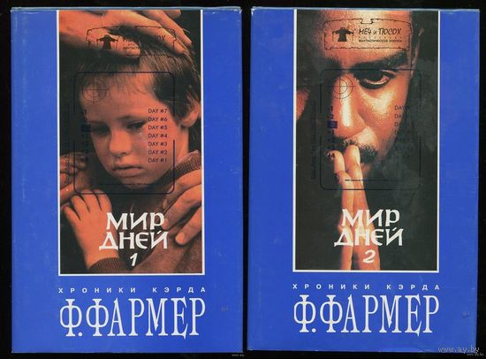 Филипп Фармер. Хроники Кэрда. Мир дней. в 2-х томах