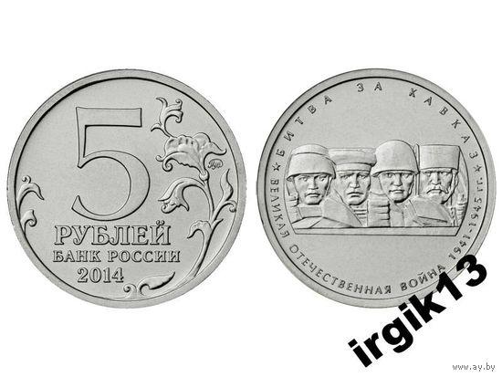 5 рублей 2014 года Битва за Кавказ