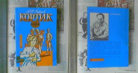 """""""Кортик"""" - А.Н. Рыбаков. Библиотека зарубежного шольника. Учебное пособие для школьников, говорящих на английском языке."""