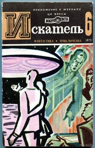 Искатель. 1975 #6