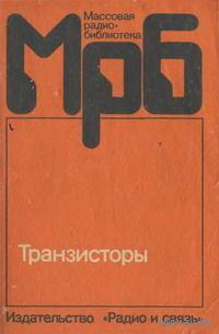 Транзисторы: Справочник