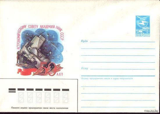 1985 год ХМК Астрономический совет академии наук