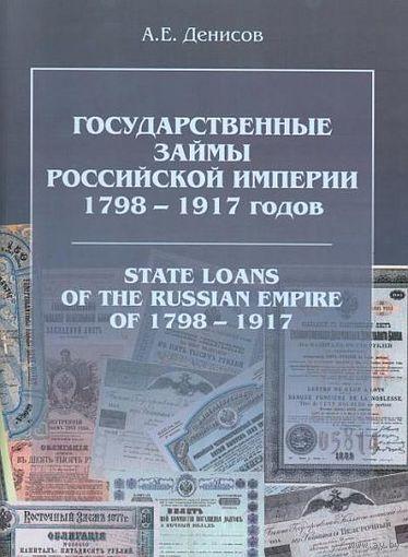 Госзаймы Российской Империи 1798-1917 гг - на CD