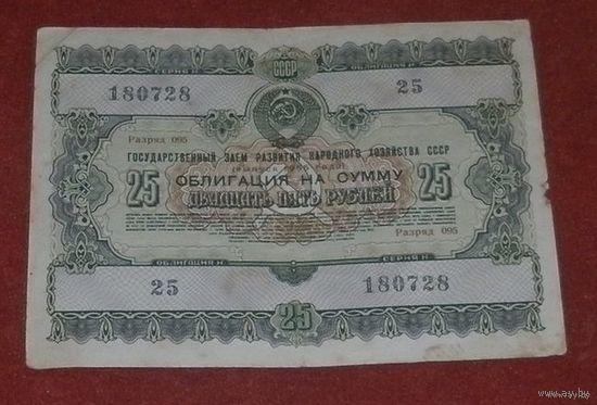 Облигация на сумму 25 рублей 1955г.