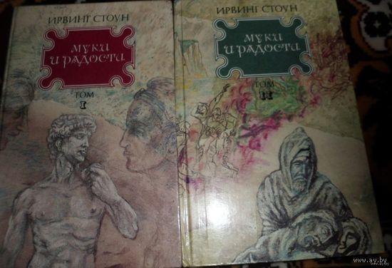 Муки радости (в 2 томах)