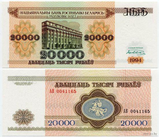 Беларусь. 20 000 рублей (образца 1994 года, P13a, широкий водяной знак 17 мм, UNC) [серия АВ]