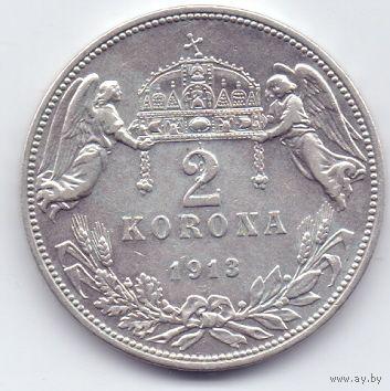 Австро Венгрия, 2 кроны 1913 года. Ференц Йожеф 1.