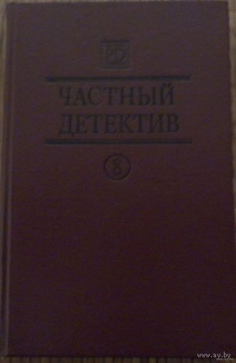 Частный детектив т. 8 Библиотека журнала КИЕВ