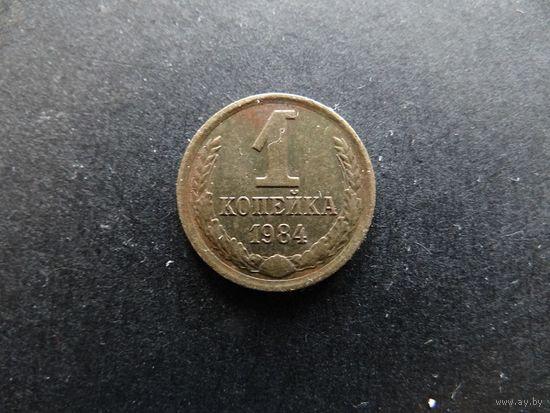 1 копейка 1984 СССР (96)
