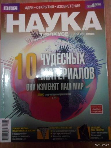 """Журнал """"Наука в фокусе"""" сентябрь 2013"""