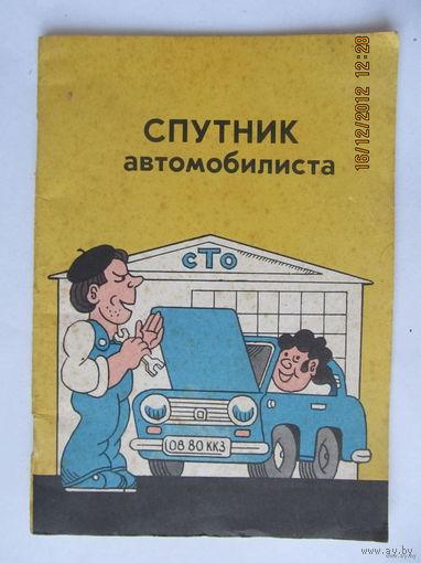 Спутник автомобилиста,краснодарск ое книжное издательство,1984 год
