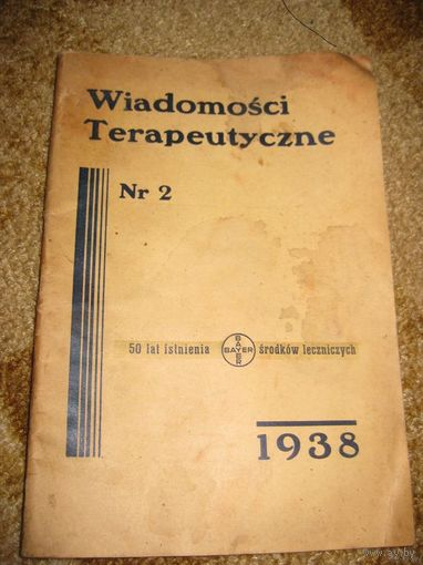 ЛЕЧЕБНИК.1930е.