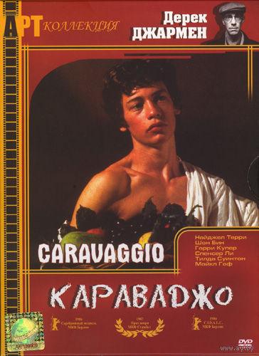 Караваджо / Caravaggio (Дерек Джармен / Derek Jarman)  DVD5