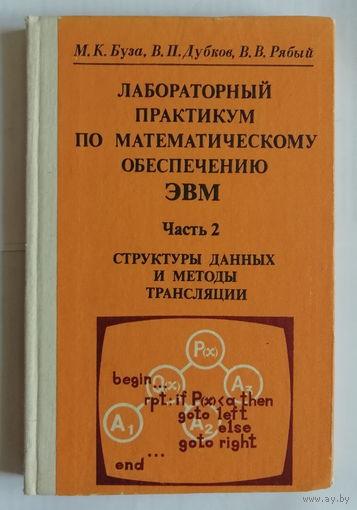 Лабораторный практикум по математическому обеспечению ЭВМ.  Структуры данных и методы трансляции. Буза М.К.