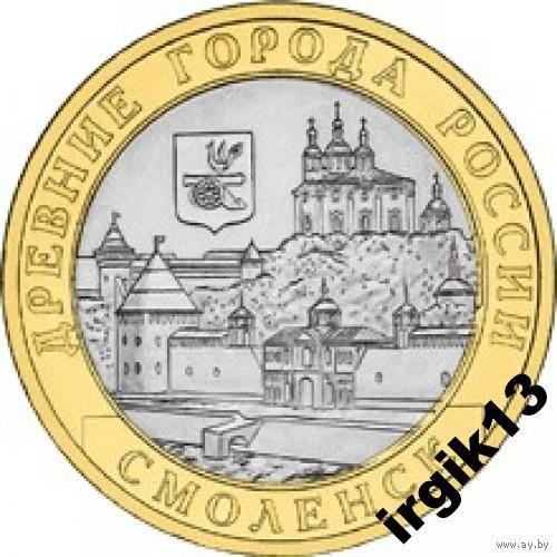 10 рублей 2008г  Смоленск ММД
