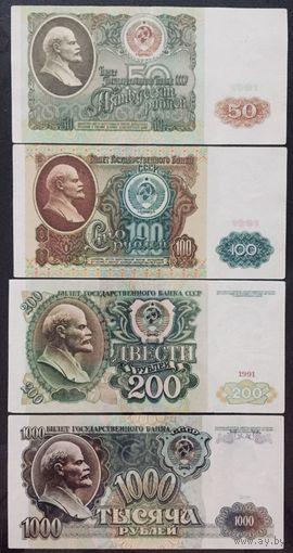1,10,50,200,1000 рублей 1991 г. Стартовая серия АА.