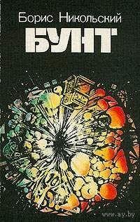 Бунт.  Борис Никольский. Фантастика. Лениздат 1987 год.